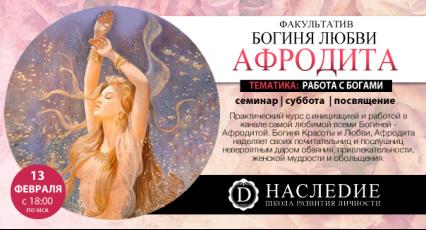 афродита.png