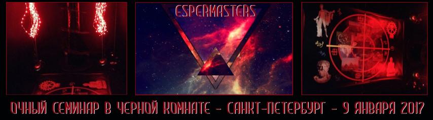 ЧК_ESPerMasters.jpg