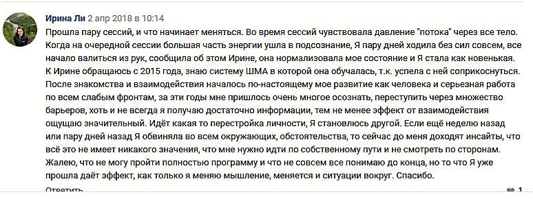 отзыв от ирины ли лабиринт.png