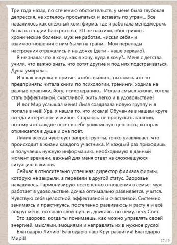 Ксения 2019 отзыв.jpg